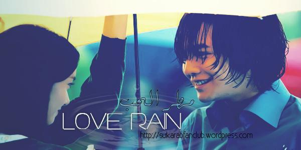 ������ ����� ���� Love Rain